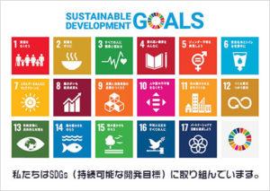 私達アイムホームグループはSDGs(持続可能な開発目標)に取り組んでいます。